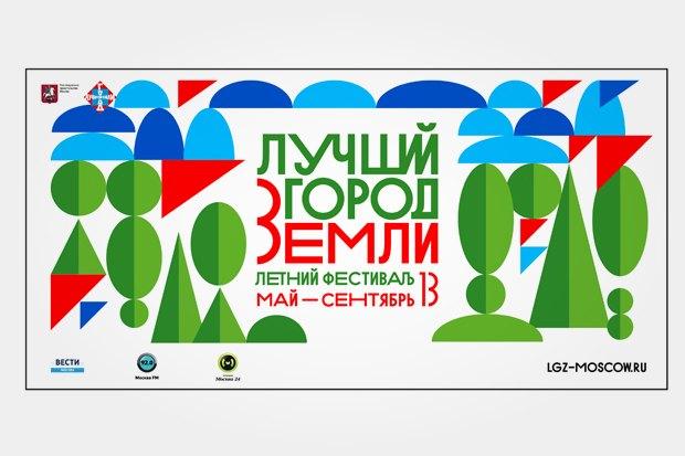Для фестиваля «Лучший город Земли» разработали фирменный стиль. Изображение № 2.