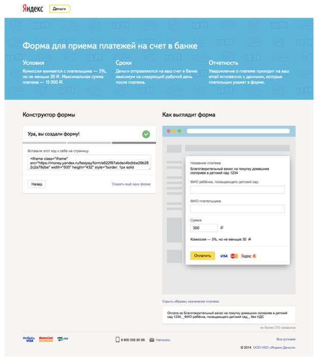 «Яндекс.Деньги» запустили новый инструмент для краудфандинга. Изображение № 2.