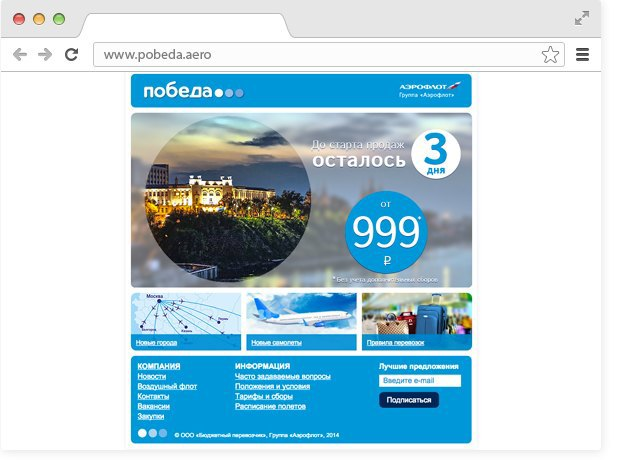 Лоукостер «Аэрофлота» запустил свой сайт. Изображение № 1.