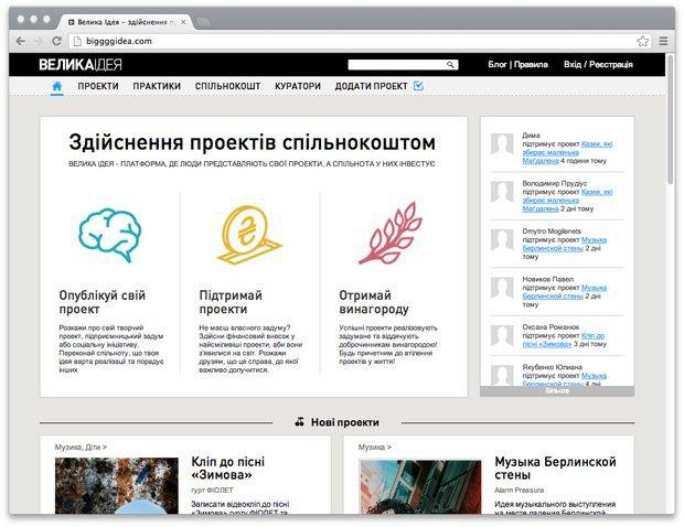 С миру по нитке: Как работает краудфандинг вУкраине. Зображення № 1.