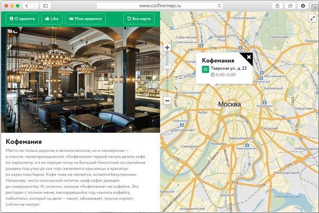 В Москве составили гид по лучшим городским кофейням. Изображение № 2.