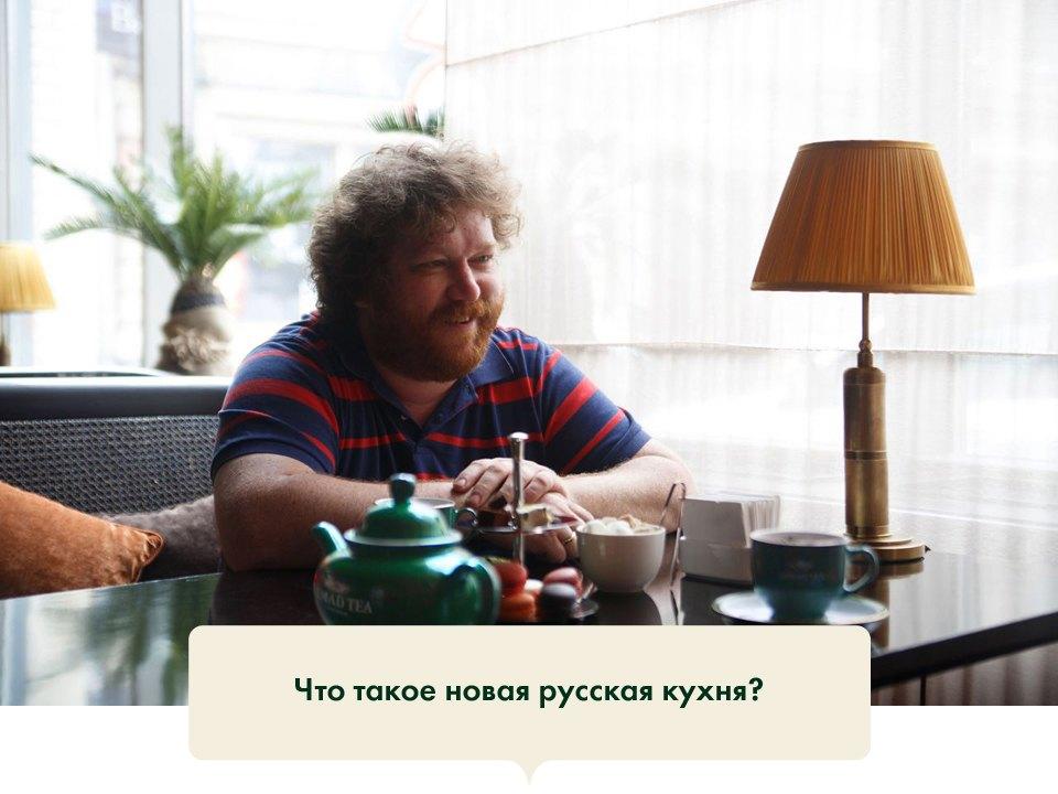 Алексей Зимин и Вадим Лапин: Что творится в гастрономии? . Изображение №35.