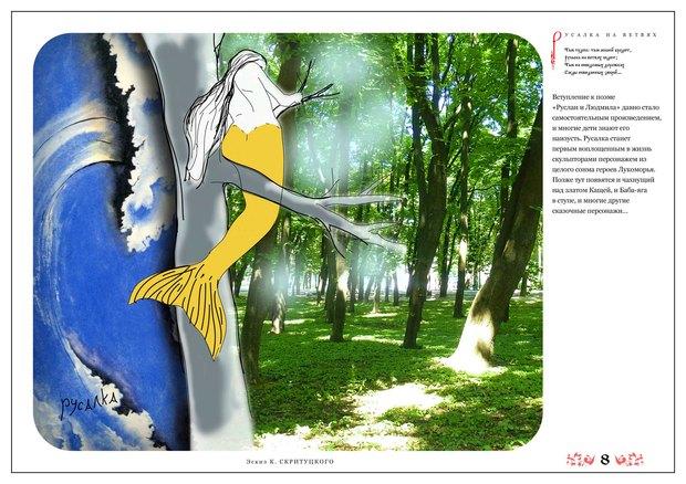 В парке Пушкина сделают детский парк развлечений. Зображення № 4.
