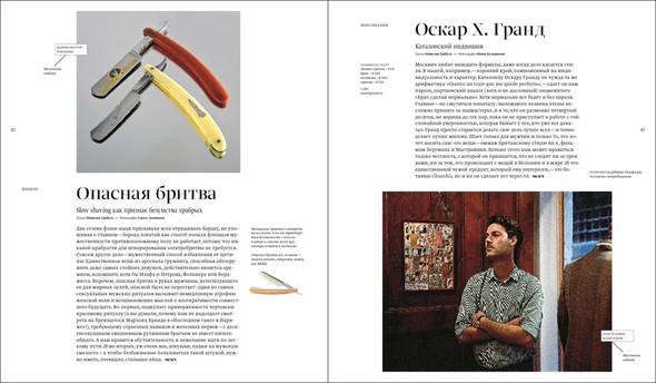 В столице появился новый журнал «Москвич». Изображение № 5.