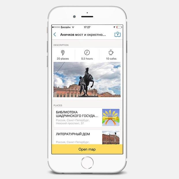 «Яндекс» запустил приложение для прогулок по российским городам. Изображение № 3.