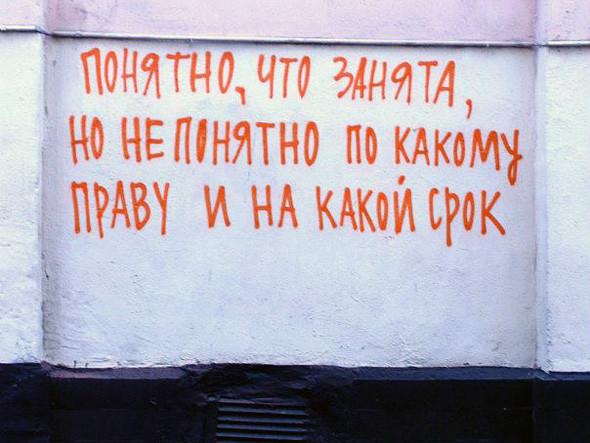 Прямая речь: Художник Кирилл Кто о защите городской среды. Изображение № 21.