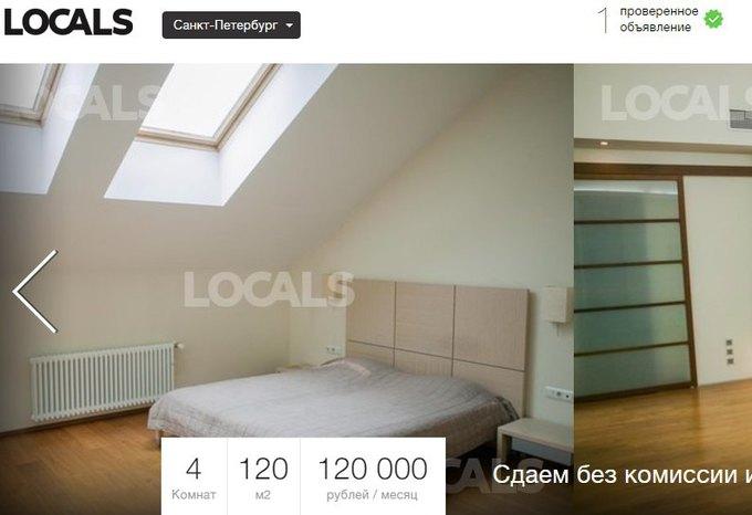 Сервис прямой аренды недвижимости The Locals запустили вПетербурге. Изображение № 1.