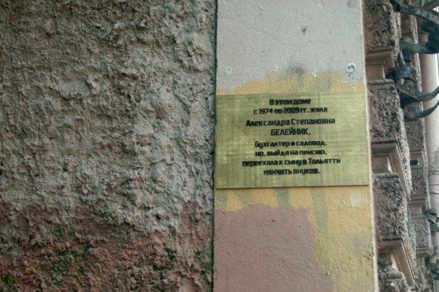 Cтрит-арт-художники Gandhi о мемориальных досках для простых горожан. Изображение № 3.