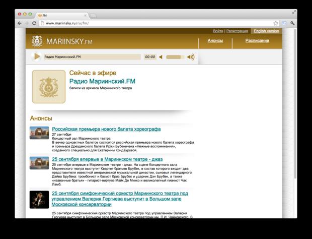 Мариинский театр запустил своё интернет-радио. Изображение № 2.