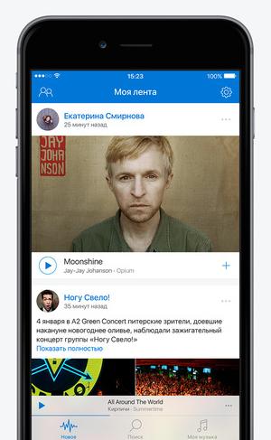 У «ВКонтакте» появилось приложение с легальной музыкой. Изображение № 1.