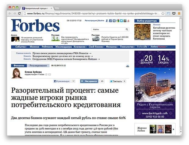 Ссылки дня: Хроника жизни «РИА Новости», трейлер нового «Шерлока» и самые жадные банки. Изображение № 2.