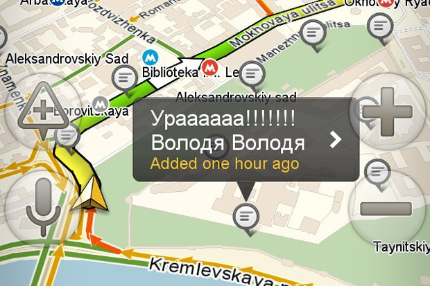Реакция: Московские автомобилисты поддерживают президента. Изображение № 2.