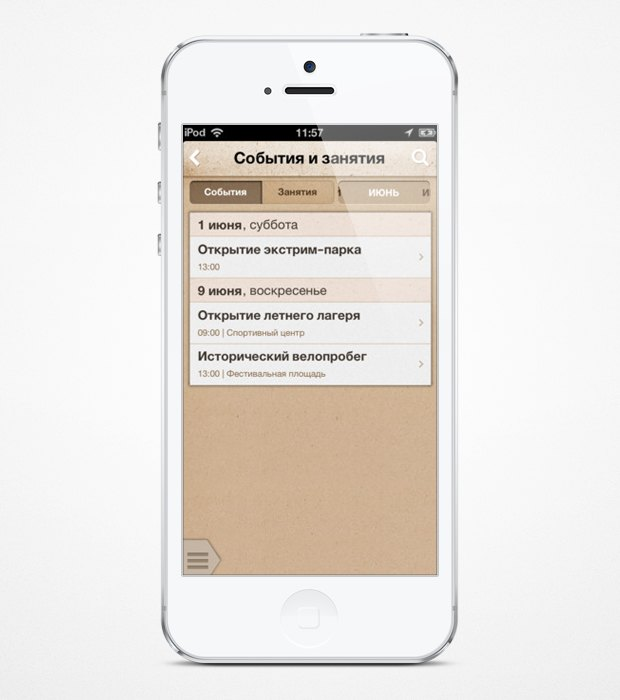 У парка «Сокольники» появилось мобильное приложение . Изображение № 2.