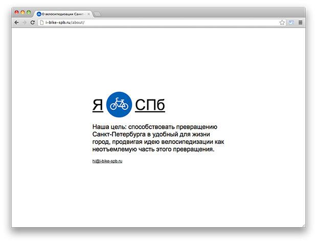 Улучшайзинг: Как гражданские активисты благоустраивают Петербург. Изображение №22.
