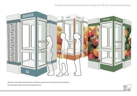 Изображение 2. В Москве представлен проект типовых торговых палаток.. Изображение № 3.