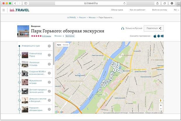 У парка Горького появился аудиогид . Изображение № 1.