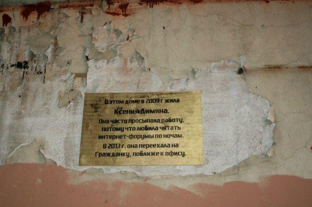 В центре повесили мемориальные таблички с именами обычных горожан. Изображение № 4.