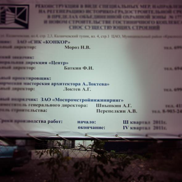 В зоне риска: Дом архитектора Никифорова. Изображение № 8.