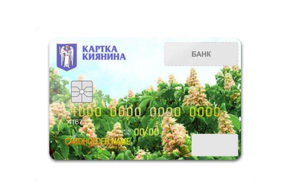В апреле начнут выдавать карточки киевлянина. Зображення № 3.