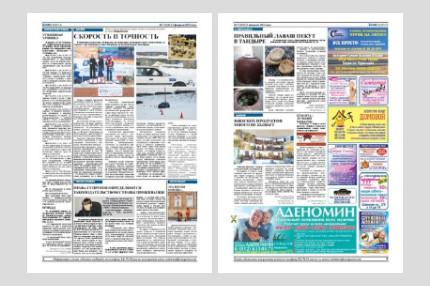 Районы-кварталы: Газета Кронштадтского района «kronгазета». Изображение № 3.
