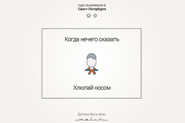 Иллюстратор из Петербурга выпустил курс повыживанию в городе . Изображение № 2.