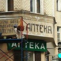 Фото дня: Как отреставрировали историческую вывеску булочной наПокровке. Изображение № 1.