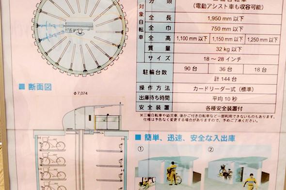 Идеи для города: Подземные велопарковки в Японии. Изображение №16.