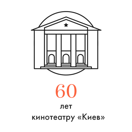 Цифра дня: Юбилей кинотеатра «Киев». Изображение № 1.