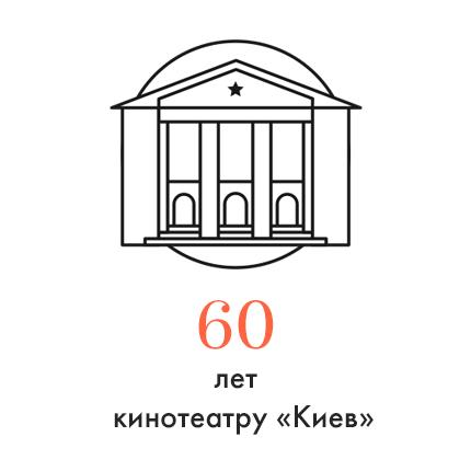 Цифра дня: Юбилей кинотеатра «Киев». Зображення № 1.