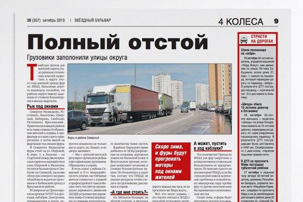 На районе: Дайджест местных газет №3. Изображение № 4.