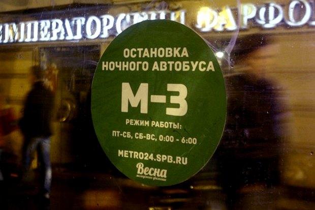 На остановках ночных автобусов расклеили партизанские указатели. Изображение № 1.