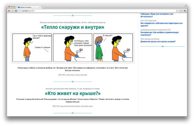 Студия Лебедева сделала сайт «Наше ЖКХ». Изображение № 2.