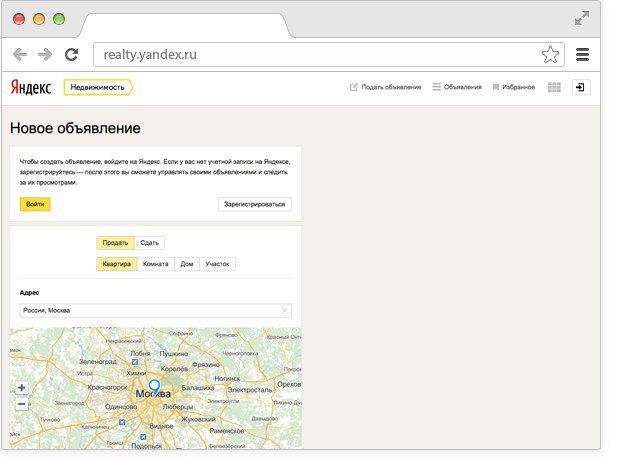 Сервис «Яндекс.Недвижимость» начал принимать объявления отпользователей. Изображение № 2.