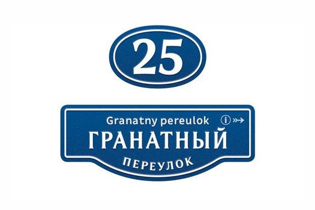 «Студия Лебедева» разработала для Москвы систему адресной навигации . Изображение № 1.
