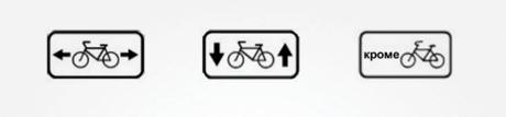 Слева направо: «Встречное движение на велосипедах и мопедах по дороге с односторонним движением»,  «Место, где следует уступить дорогу велосипедам и мопедам», «Кроме велосипедов и мопедов» . Изображение № 5.
