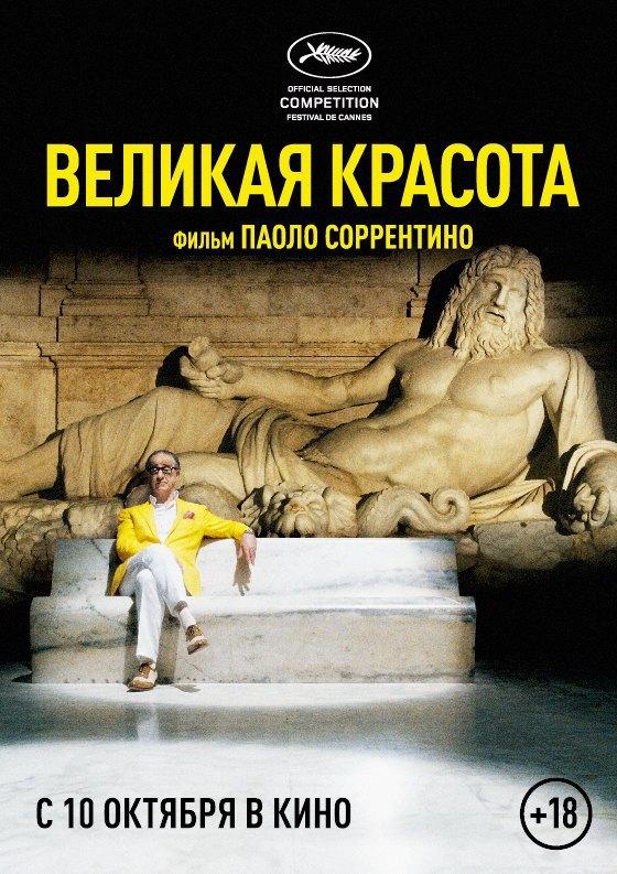 Фильмы недели: «Сталинград», «Великая красота», «Философы: Урок выживания». Изображение № 2.