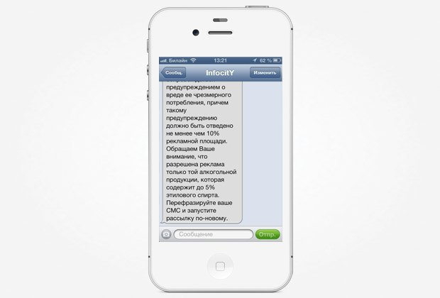 Оружие массового раздражения: Откуда берётся спам в телефоне. Изображение № 8.