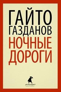 Обновлённый «Лениздат» выпустил серию с классикой по 100 рублей. Изображение № 9.