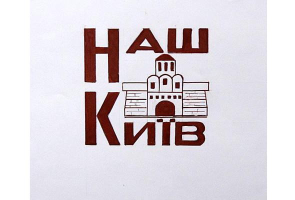 Мнение: Участники и жюри конкурса на логотип Киева — о финалистах и уровне работ. Зображення № 27.