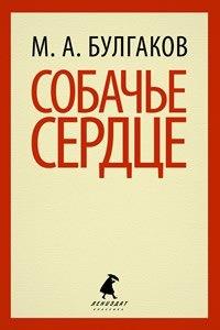 Обновлённый «Лениздат» выпустил серию с классикой по 100 рублей. Изображение № 21.