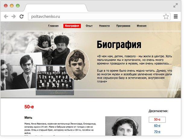 Полтавченко запустил собственный сайт ипаблик «ВКонтакте». Изображение № 3.