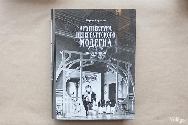 Борис Кириков, «Архитектура Петербургского модерна» — 1 332 рубля. Изображение № 26.