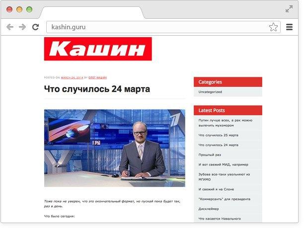 Как быстро ОлегКашин пишеттексты. Изображение № 2.