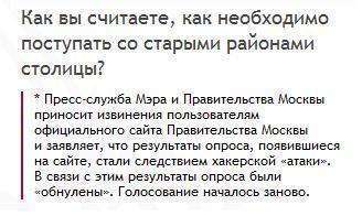Изображение 1. Большинство москвичей за сохранение старой Москвы.. Изображение № 3.