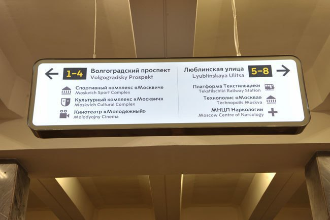 Шрифт транспортной навигации Москвы получил международную дизайнерскую премию. Изображение № 1.