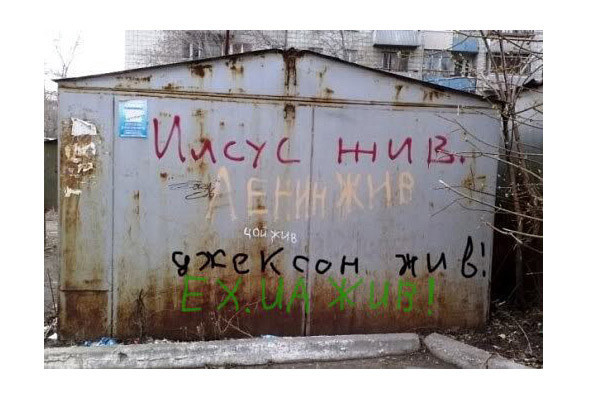 Мнение: Хронология закрытия файлообменника Ex.ua. Изображение № 15.