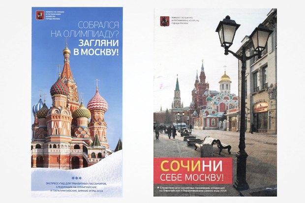 Мэрия выпустила путеводители по Москве для сочинских болельщиков. Изображение № 1.