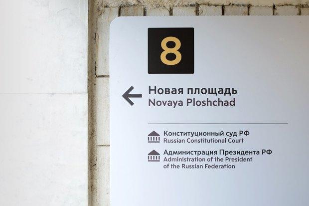 Пилотный проект пешеходной навигации в Москве, июль 2013. Изображение № 2.