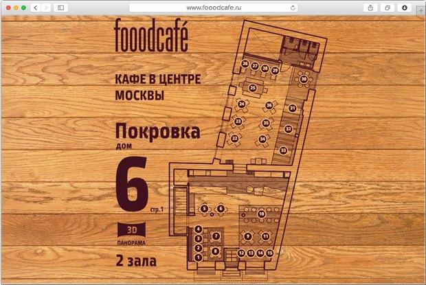 Команда «Солянки» перезапустила Fooodcafе на Покровке. Изображение № 4.
