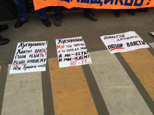 Обманутые дольщики приковали себя к забору у мэрии Москвы. Изображение № 2.